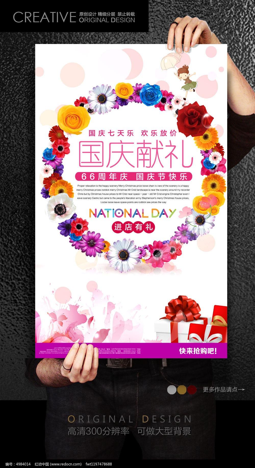 国庆节献礼活动海报设计图片