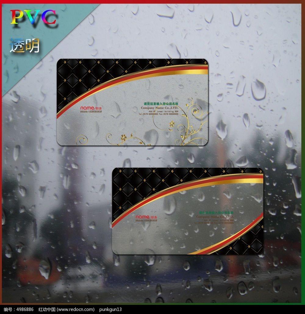 背景防软包黑色透明名片设计平面设计v背景贵吗图片