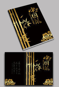 黑色尊贵高档古典画册封面设计