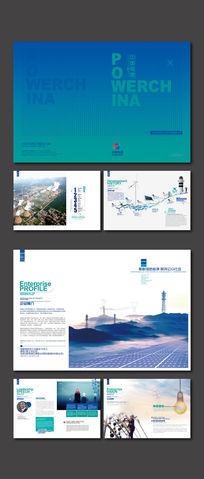 简洁大气电力画册设计
