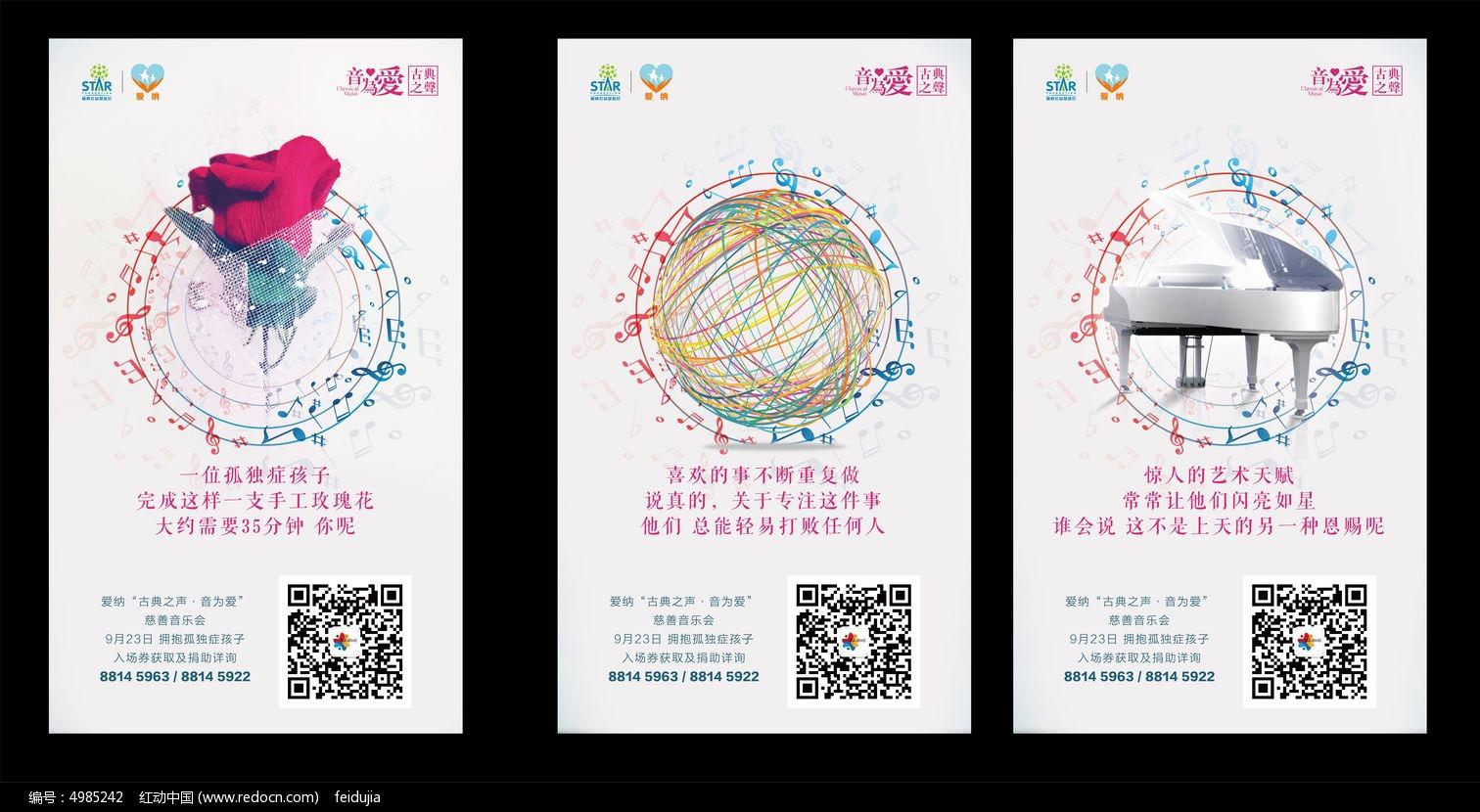 捐助自闭症儿童公益海报设计