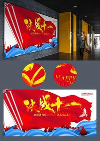 决战十一国庆节红旗绸带海报