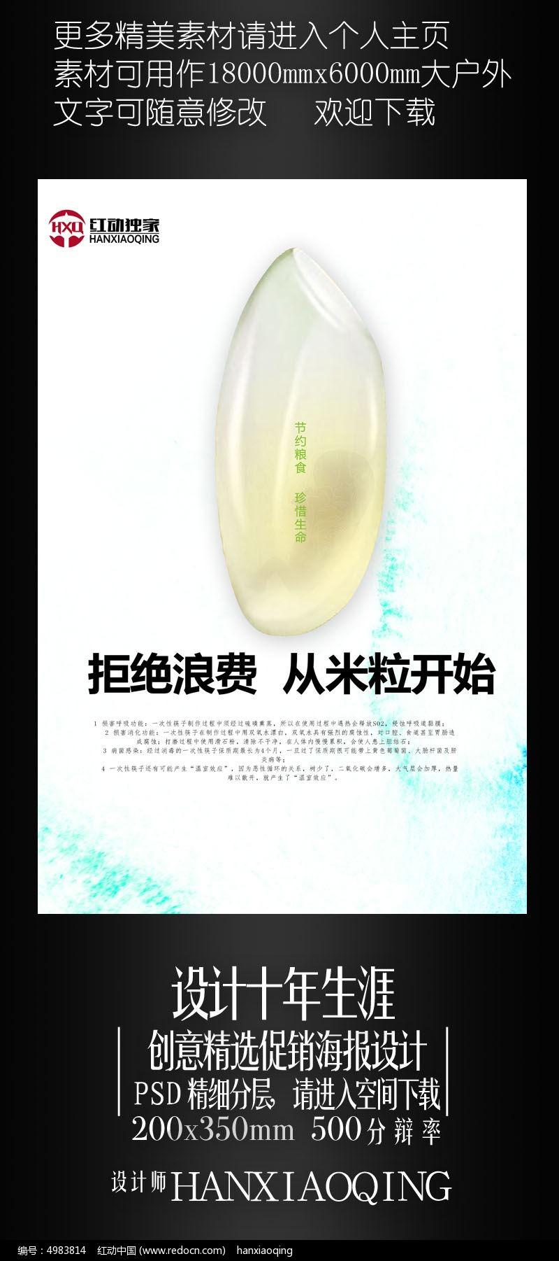 拒绝消费从米粒开始节约粮食公益海报设计图片