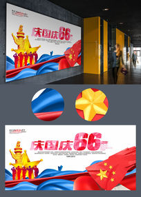 军人十一国庆节红旗绸带海报