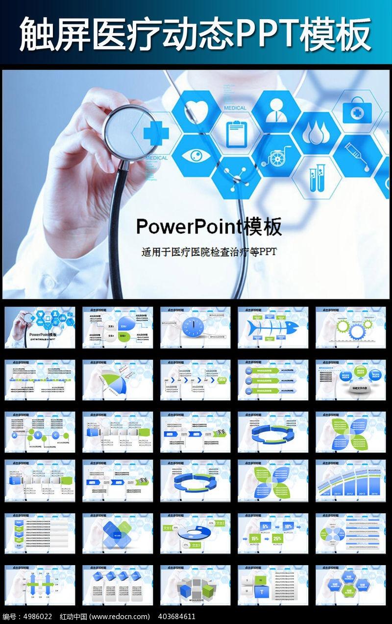 蓝色触屏化学科学研究实验报告ppt模板图片图片