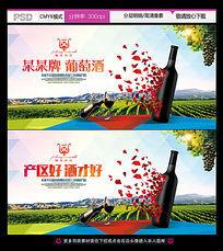 葡萄酒创意促销展板设计 PSD