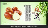 清新唯美坚果类板栗展板设计