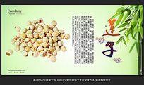 清新唯美坚果类莲子展板设计