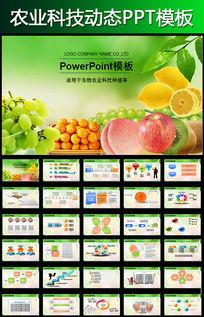 生物科技农业种植水果蔬菜粮食作物PPT模板