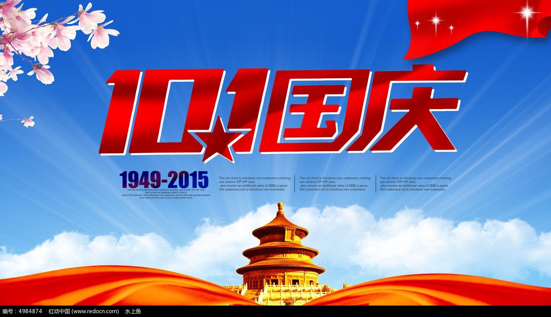 十一国庆活动海报设计图片