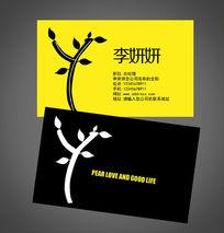 树形创意餐饮酒店名片设计