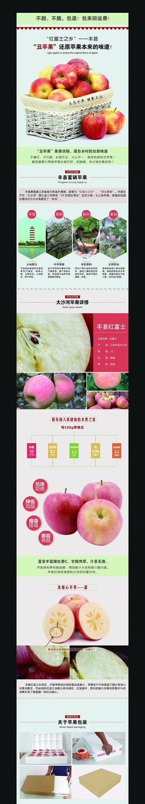 淘宝苹果详情页描述系列图 PSD