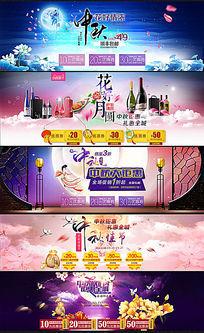 淘宝天猫食品中秋节大促海报模板