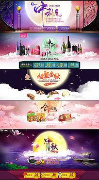 淘宝天猫中秋节促销海报设计模板