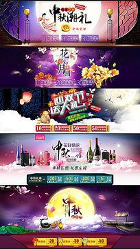 淘宝天猫中秋节促销活动海报