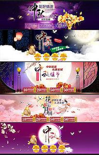 淘宝天猫中秋节大促海报设计