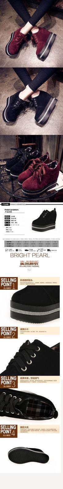 淘宝休闲鞋描述模板psd分层素材
