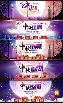 淘宝中秋节促销活动首页海报