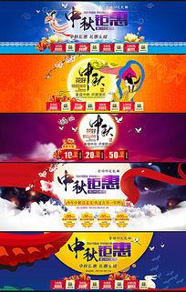 淘宝中秋节促销全屏海报模板