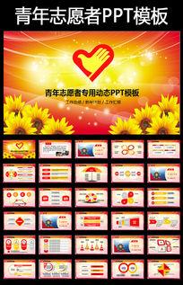 向日葵青年志愿者活动培训红色动态PPT模板