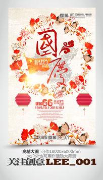 鲜花创意国庆节海报模版
