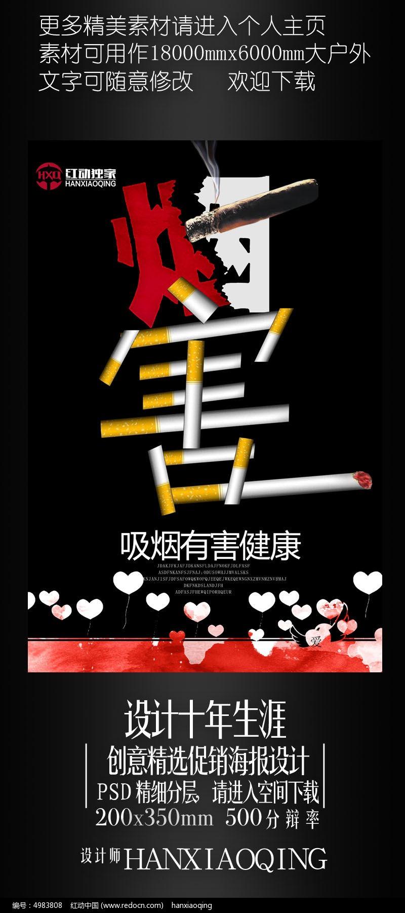吸煙有害健康創意公益海報設計