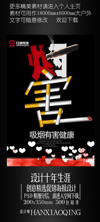 吸烟有害健康创意公益海报设计