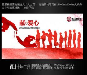 血站献血爱心公益海报设计