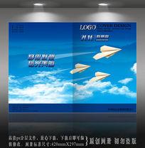 纸飞机背景封面设计