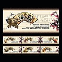 中国传统文化励志展板设计