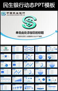 中国民生银行简约风格动态PPT模板