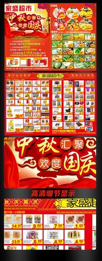 中秋国庆超市促销宣传DM单设计模板