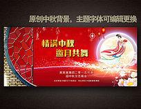 中秋节晚会红色背景设计