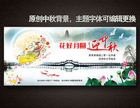中秋节中国风背景展板设计