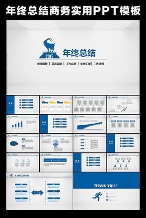 2015年终总结商务简洁实用通用ppt模板