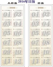2016年猴年日历模板