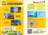 北京时代环球移民宣传单设计