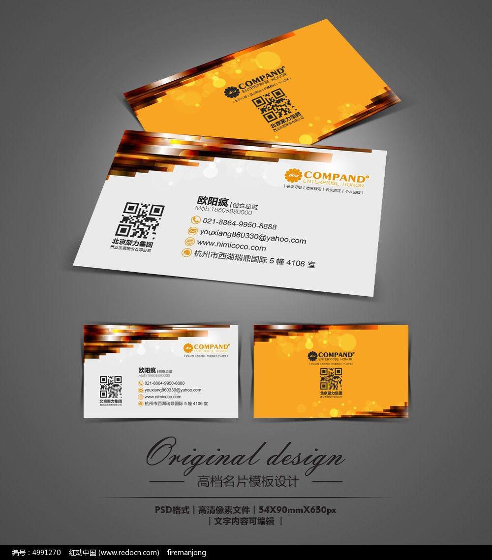 原创设计稿 名片设计/二维码名片 商业服务名片 创意科技公司名片模板图片