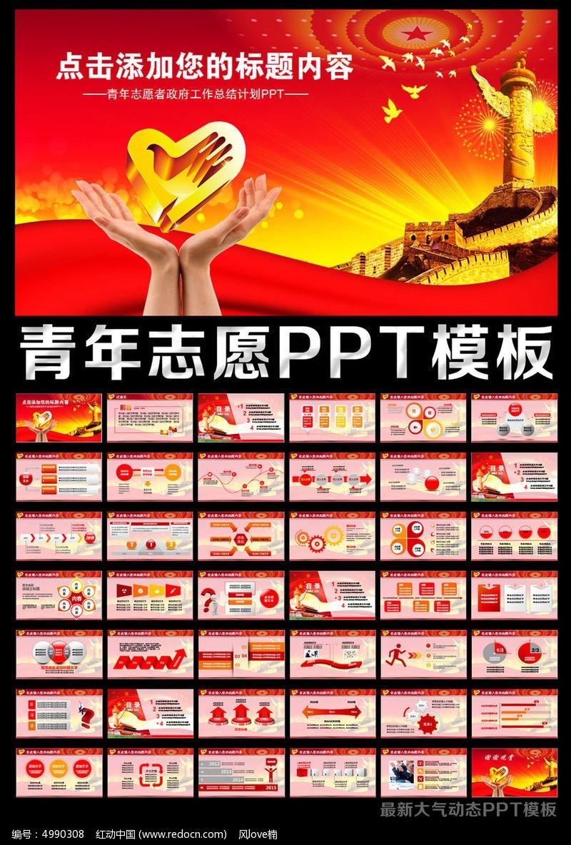 大气青年志愿者活动培训工作动态 PPT 模板 p