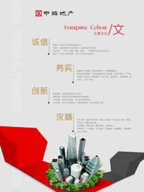 地产公司企业文化展板设计