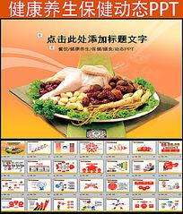 动态健康养生PPT设计模板