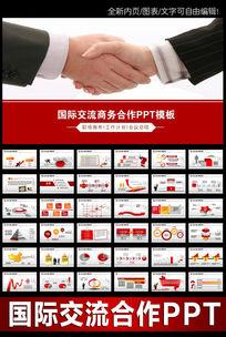 国际交流握手合作商务职场企业文化ppt模板