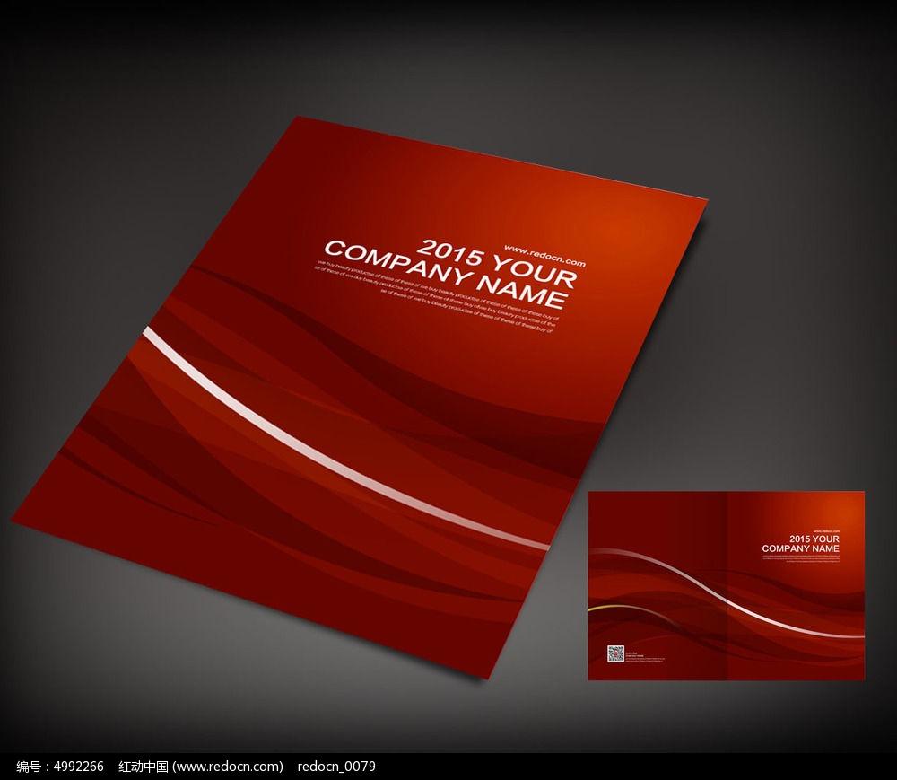 红色大气曲线手册封面设计