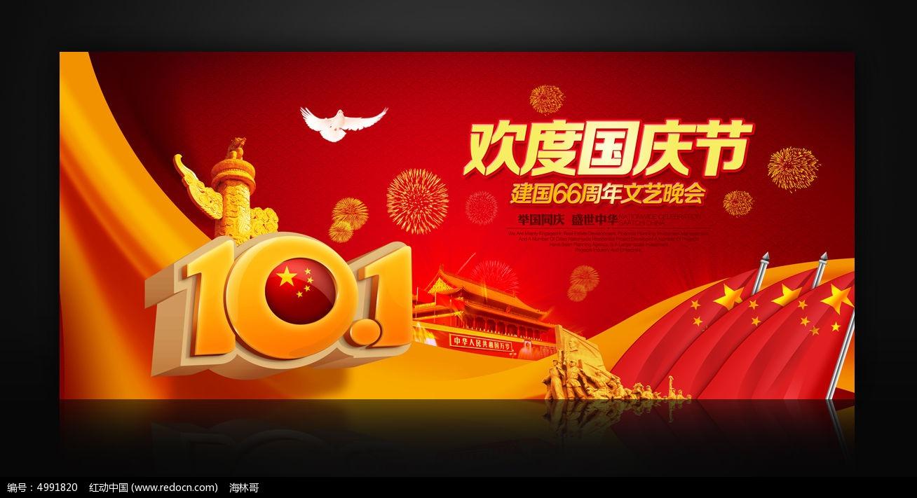 红色欢度国庆节活动海报设计图片