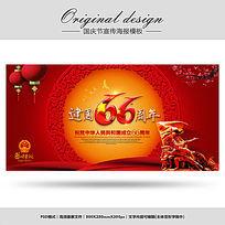 红色喜庆国庆节背景展板设计