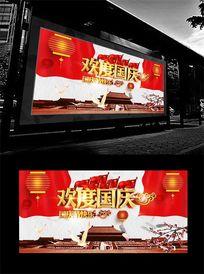 欢度国庆促销海报设计