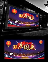 欢度国庆舞台背景板海报