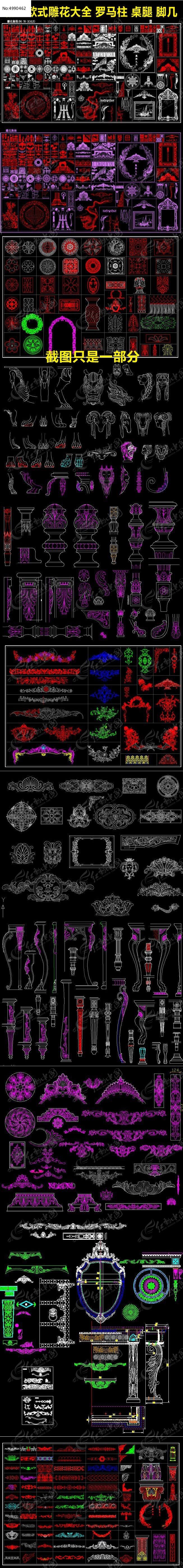 精品欧式雕花家具CAD图库大全图片