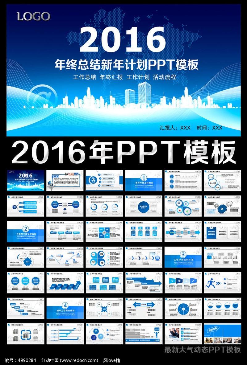 蓝色大气2016年度工作总结计划ppt模板