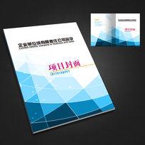 蓝色科技网格画册封面设计
